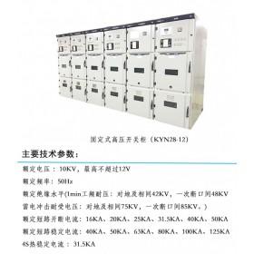 山西高压KYN28-12厂家定制 锦泰恒 7825538