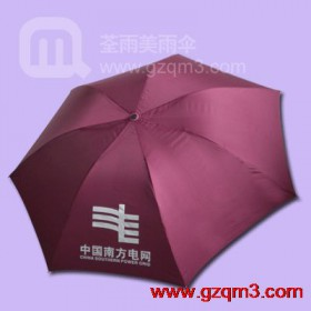 【南方电网广告伞】订购南方电网 广告伞 三折伞