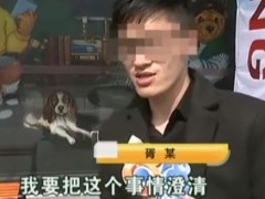 男子找记者到派出所自证清白 结果自投罗网