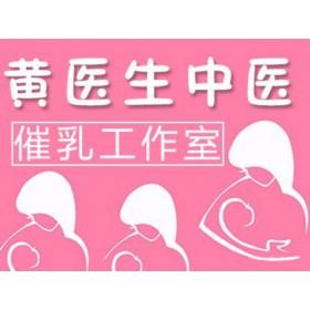 温州催乳师 黄医生专业产妇催乳回奶,解决奶痛奶涨等问题
