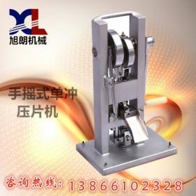 小型压片机 单冲压片机 药片压片机 厂家直销