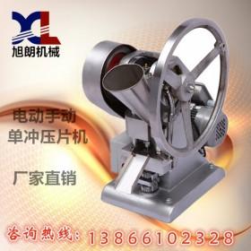 单冲压片机 手动电动小型压片机 粉末中药药片压片机