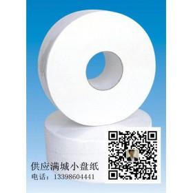 保定满城宾馆专用纸小盘纸批发 厂家直供 质量保证