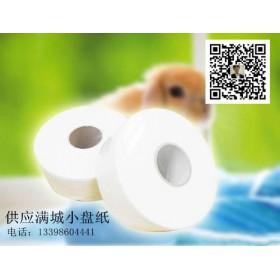 供应保定酒店专用纸小盘纸 厂家直供 质量保证