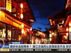 """丽江市长怒斥:""""爱来不来""""的思想会葬送丽江旅游"""