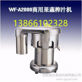 WF-A2000商用榨汁机,自动榨汁机,榨汁机价格,榨汁机