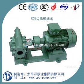 KCB(2CY)齿轮输送油泵-KCB齿轮油泵