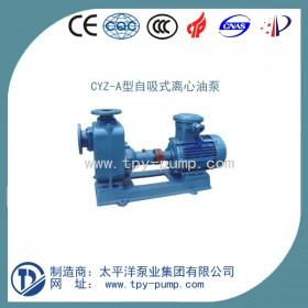 CYZ-A型自吸式离心油泵-CYZ自吸泵