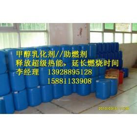 高旺公司环保油,醇油乳化剂,节能添加剂批发