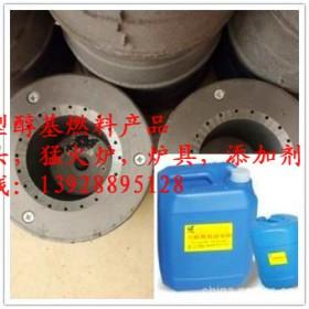 高旺甲醇燃油助剂,批发12元/公斤,13928895128