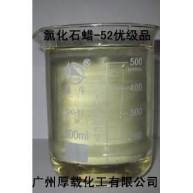 广州厚载化工长期供应环保型增塑剂氯化石蜡52优质品