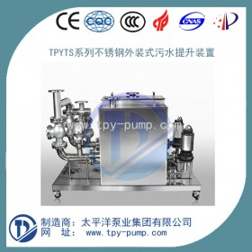 TPYTS地下室、一体式污水提升器(不锈钢材质)