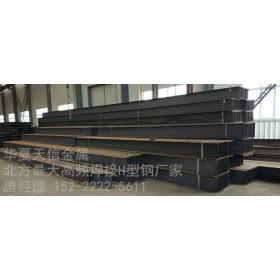 加工非标焊接H型钢 高频焊H型钢 埋弧焊接H型钢