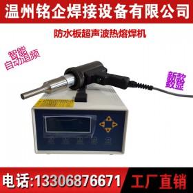 超声防水板波焊接机,超声波热熔焊接机,超声波塑焊机