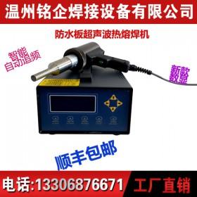 超声波点焊机,数显超声波焊接机,便携式超声波塑焊机