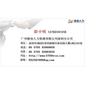 梅州员工怎办社保 珠海公司社保挂靠 江门公司员工怎办社保