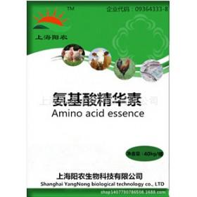 氨基酸精华素