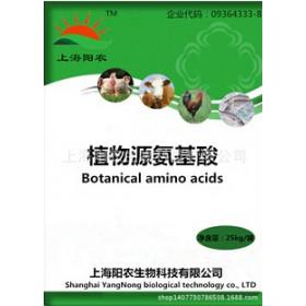 植物源氨基酸