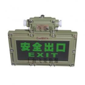 上海飞策 BYD-B系列防爆标志灯(IIB)外形美观 亮度强