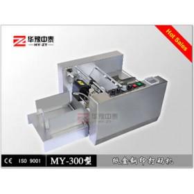 钢印打码机 纸盒钢印打码机 药盒钢印打码机