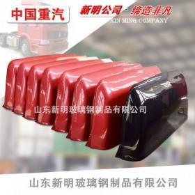 山东重汽导流罩 中国重汽配件生产供应商
