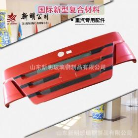 中国重汽豪运面板 山东新明重汽外饰件生产厂家