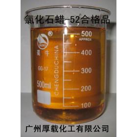 厂家直销增塑剂氯化石蜡52合格品