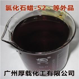 广州厚载化工长期供应增塑剂氯化石蜡52等外品