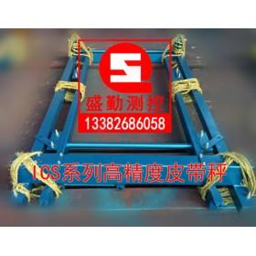 皮带秤ICS系列,徐州三原电子皮带秤,高精度皮带称