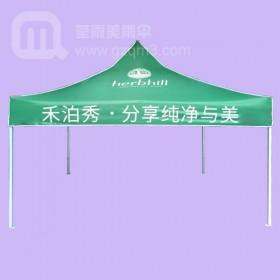 【广州帐篷厂】生产-禾泊秀广告帐篷 康缇化妆品帐篷