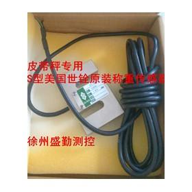 皮带秤称重传感器STC美国世铨传感器LOC、HBB