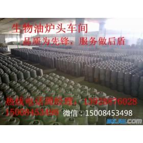 甲醇油炉头报价 环保油灶芯四川省成都供应商