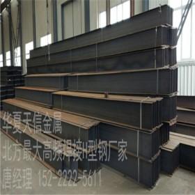 天津高频焊接H型钢材唐天经理