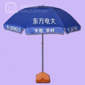 【太阳伞厂】生产-东方电大广告太阳伞 广告雨伞