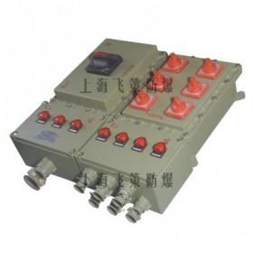 上海飞策 BXD-口D系列防爆动力配电箱 动力检修
