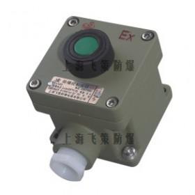 上海飞策 LA53-系列防爆控制按钮 强度高防爆性能优良