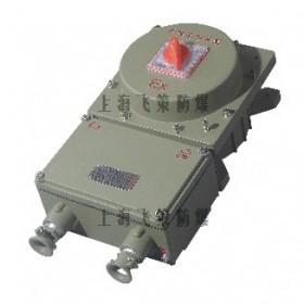 上海飞策 BDZ52-系列防爆断路器铝合金压铸