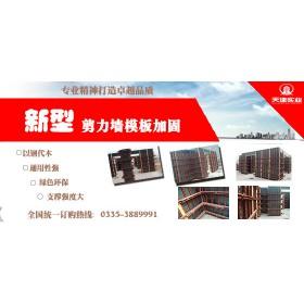 新型方钢模板支撑生产厂家联系人电话&0335-3889991