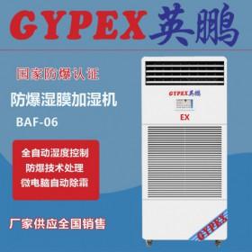 防爆湿膜加湿机BAF-06