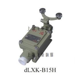 上海飞策 dLXK系列防爆行程开关