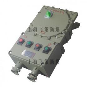 上海飞策 BXD-DQ系列防爆动力配电箱(电磁启动)