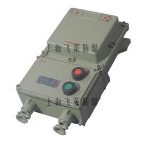 上海飞策 BQC系列防爆电池启动器