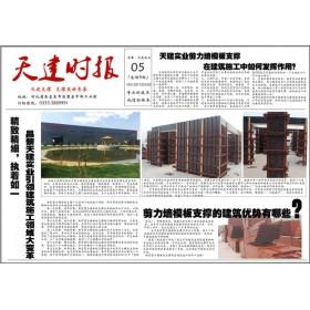 河北天建-第一家新型建筑方钢支撑生产企业-值得信赖