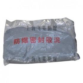 上海飞策 LYMFB防爆密封胶泥 无味无毒无腐蚀性