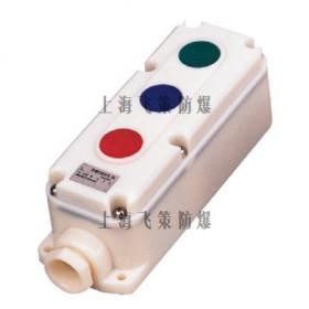 上海飞策 LA5821系列防爆防腐控制按钮