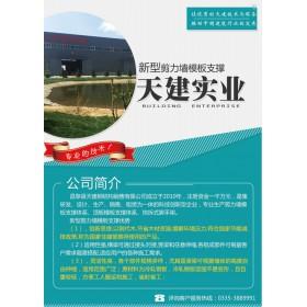 新型钢支撑生产工厂丨河北天建建材厂家直销批发