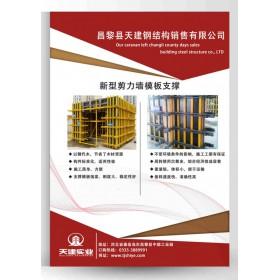 天建实业牌方钢支撑模板加固钢背楞为施工企业提供一步式施工型材