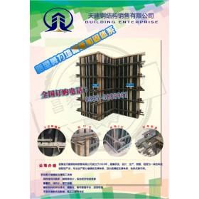 河北天建-第一家新型剪力墙钢支撑生产企业-值得信赖