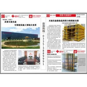 剪力墙模板支撑-天建实业紧固件官方网站18630331666