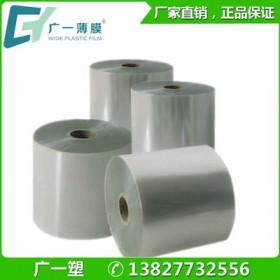 专业生产pvc热收缩膜包装 pvc铝材包装热缩膜收塑膜